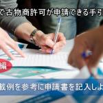 自分で古物商許可が申請できる手引き④|申請書の書き方(法人)