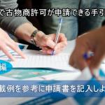 自分で古物商許可が申請できる手引き④|申請書の書き方(個人)